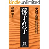 中国の思想(10) 孫子・呉子(改訂版) (徳間文庫)