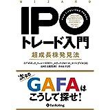 IPOトレード入門 超成長株発見法 (ウィザードブックシリーズ Vol. 309)