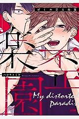 ぼくの歪な楽園【電子単行本】 (PRINCESS COMICS DX カチCOMI) Kindle版