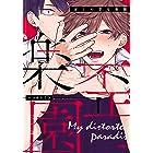 ぼくの歪な楽園【電子単行本】 (PRINCESS COMICS DX カチCOMI)