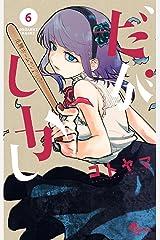 だがしかし(6) (少年サンデーコミックス) Kindle版