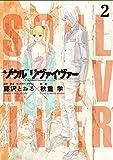 ソウルリヴァイヴァー(2) (ヒーローズコミックス)