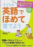 子どもを「英語でほめて」育てよう〈CD付き〉