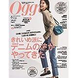 Oggi(オッジ) 2021年 06 月号 [雑誌]