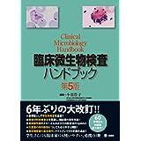 臨床微生物検査ハンドブック【第5版】