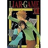LIAR GAME 12 (ヤングジャンプコミックス)