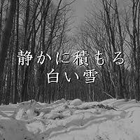 九十九恭介事件録~静かに積もる白い雪~