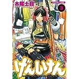 げんしけん(3) (アフタヌーンコミックス)