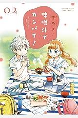 味噌汁でカンパイ!(2) (ゲッサン少年サンデーコミックス) Kindle版