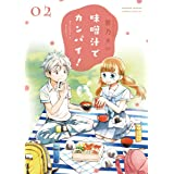 味噌汁でカンパイ!(2) (ゲッサン少年サンデーコミックス)