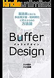 バッファデザイン—製造業における多品種少量・短納期化に応えるための方法論