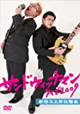 サンドウィッチマン ライブ2009 新宿与太郎狂騒曲 [DVD]