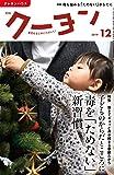 月刊クーヨン 2019年 12月号 [雑誌]