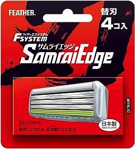 フェザー安全剃刀 フェザー エフシステム 替刃 サムライエッジ (日本製) 単品 4コ入
