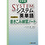 中学版システム英単語<改訂版対応>書きこみ練習ノート