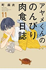 アヤメくんののんびり肉食日誌(11)【電子限定特典付】 (FEEL COMICS) Kindle版