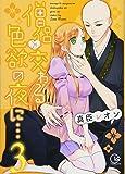 僧侶と交わる色欲の夜に…3 (Clair TL comics)
