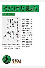 うたげと孤心 (岩波文庫) Kindle版