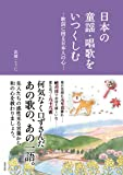 日本の童謡・唱歌をいつくしむ―歌詞に宿る日本人の心―