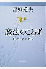 魔法のことば (文春文庫) 文庫