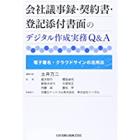 会社議事録・契約書・登記添付書面のデジタル作成実務Q&A 電子署名・クラウドサインの活用法