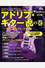 アドリブ・ギター虎の巻~テクニカル・フュージョン編~[保存版](CD付) 楽譜