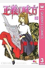 正義の味方 3 (クイーンズコミックスDIGITAL) Kindle版