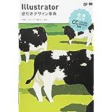 Illustrator逆引きデザイン事典[CC/CS6/CS5/CS4/CS3] 増補改訂版