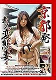 京都発素人変態妻4 [DVD]