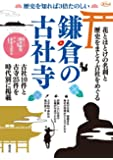 歴史を知れば3倍たのしい 鎌倉の古社寺 (淡交ムック)