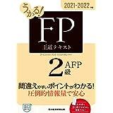 うかる! FP2級・AFP 王道テキスト 2021-2022年版 (日本経済新聞出版)