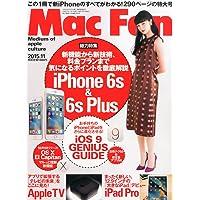 MacFan 2015年 11 月号