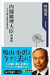 内閣総理大臣 増補版――その力量と資質の見極め方 (角川oneテーマ21) Kindle版