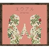エウアル (初回限定盤)(CD+Blu-ray)