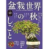 盆栽世界 2020年10月号 (2020-09-04) [雑誌]