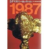 S‐Fマガジン・セレクション〈1987〉 (ハヤカワ文庫JA)