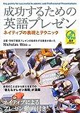 実況DVD付き 成功するための英語プレゼン ネイティブの表現とテクニック