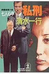 私(リンチ)刑~七人心中~ (光文社文庫) Kindle版
