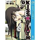 KISS×DEATH 1 (ジャンプコミックスDIGITAL)
