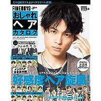 FINEBOYS+plus おしゃれヘアカタログ '21-'22 AUTUMN-WINTER [好感度ヘア旋風! /松村…