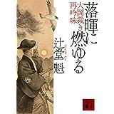 落暉に燃ゆる 大岡裁き再吟味 (講談社文庫)