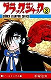 ブラック・ジャック 3 ブラック・ジャック (少年チャンピオン・コミックス)