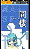 同棲: 純文学SF