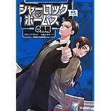 シャーロック・ホームズの挑戦 (新訳マンガ)
