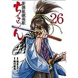 ちるらん 新撰組鎮魂歌 26 (ゼノンコミックス)