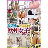 リアルにどエロイ欧州女子! 2nd [DVD]