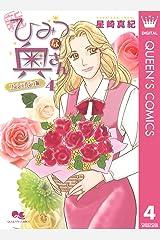 新ひみつな奥さん 4 ―コンシェルジュ編― (クイーンズコミックスDIGITAL) Kindle版