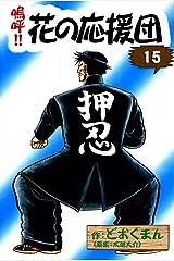 嗚呼!! 花の応援団 (15) Kindle版