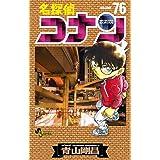 名探偵コナン (76) (少年サンデーコミックス)