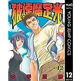 破壊魔定光 12 (ヤングジャンプコミックスDIGITAL)